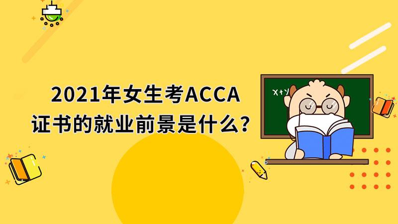 2021年女生考ACCA证书的就业前景是什么?