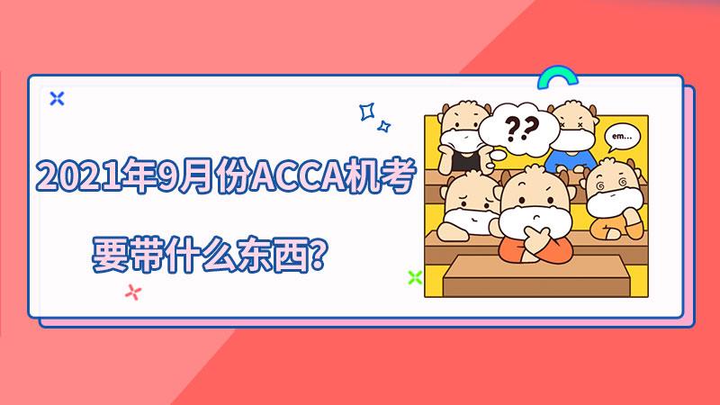 2021年9月份ACCA机考要带什么东西?选择什么类型的计算器?