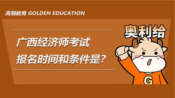 2021年廣西經濟師考試報名時間是?有哪些報名條件?