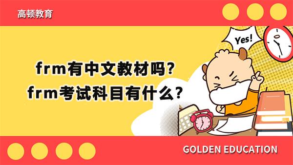 frm有中文教材吗?frm考试科目有什么?
