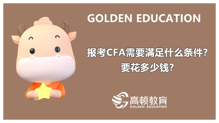 报考CFA需要满足什么条件?要花多少钱?