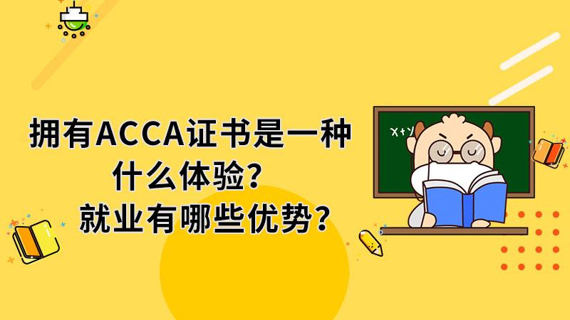 拥有ACCA证书是一种什么体验?就业有哪些优势?