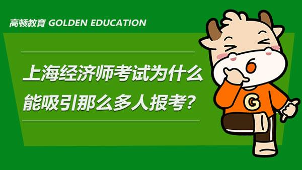 上海經濟師考試為什么能吸引那么多人報考?怎樣加入?