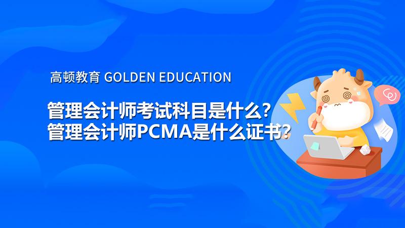 管理会计师考试科目是什么?管理会计师PCMA是什么证书?