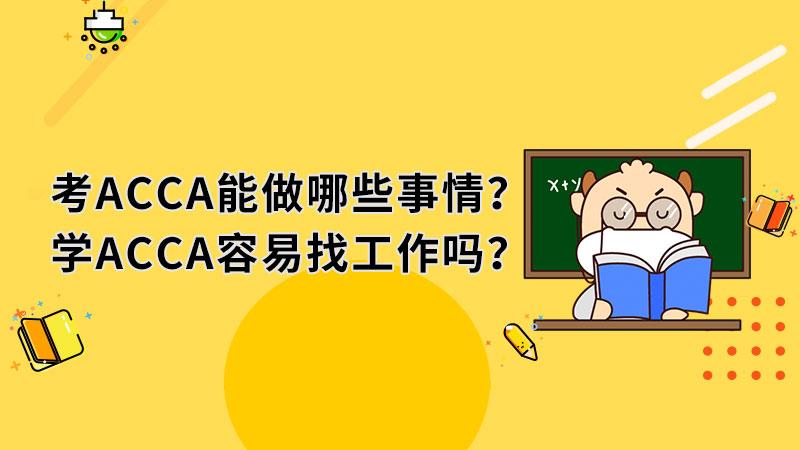 考ACCA能做哪些事情?学ACCA容易找工作吗?