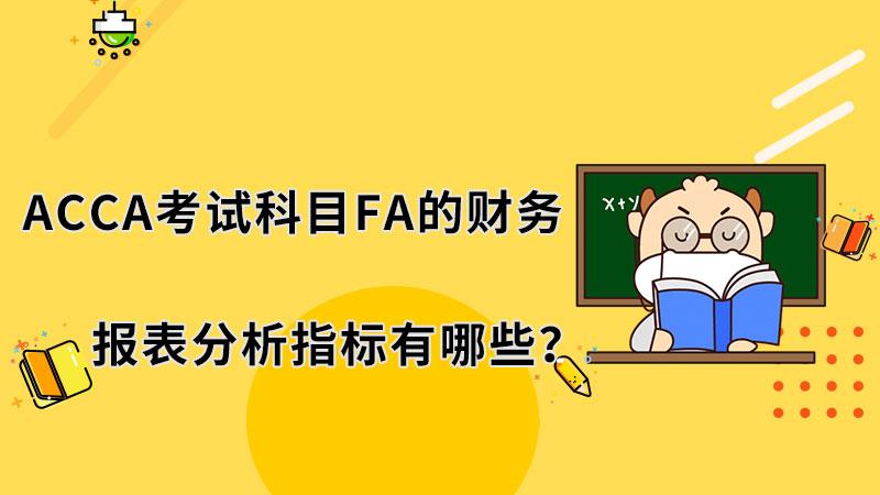 ACCA考试科目FA的财务报表分析指标有哪些?