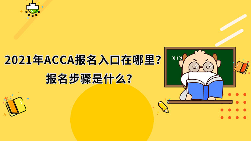 2021年ACCA报名入口在哪里?报名步骤是什么?