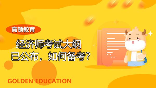 2021年经济师考试大纲已公布,如何利用它进行备考?