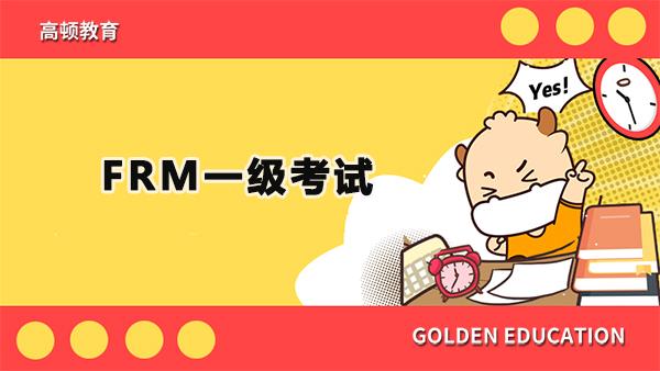 紧急通知!深圳、广州7月FRM考试必须携带核酸检测阴性证明!