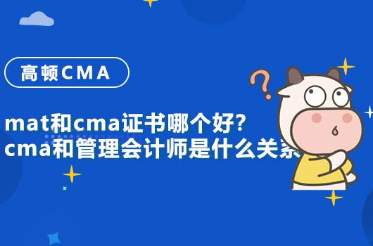 mat和cma證書哪個好?cma和管理會計師是什么關系?