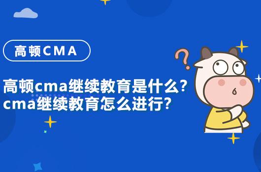 高頓cma繼續教育是什么?cma繼續教育怎么進行?