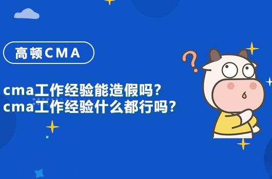 cma工作經驗能造假嗎?cma工作經驗什么都行嗎?