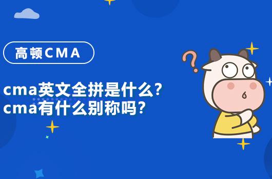 cma英文全拼是什么?cma有什么別稱嗎?