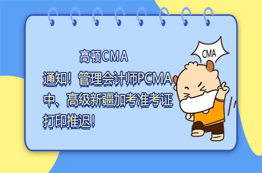 通知!管理會計師PCMA中、高級新疆加考準考證打印推遲!