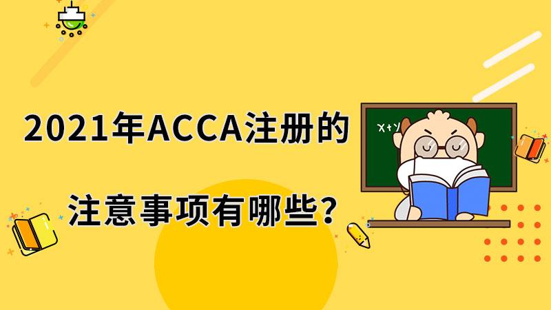 2021年ACCA注册的注意事项有哪些?