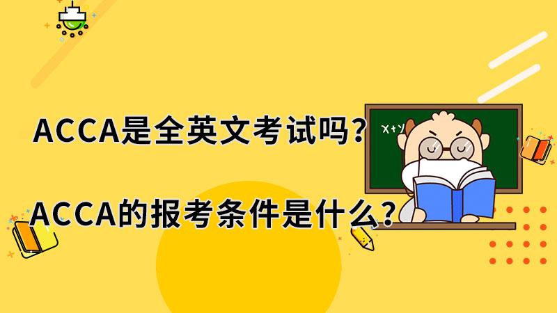ACCA是全英文考试吗?ACCA的报考条件是什么?