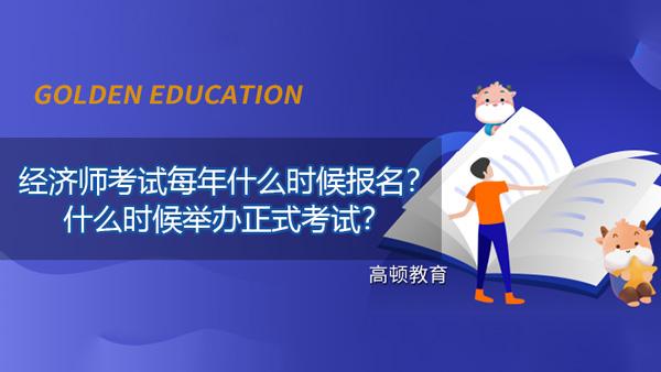 经济师考试每年什么时候报名?什么时候举办正式考试?