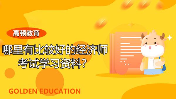 哪里有比较好的经济师考试学习资料?怎么学?