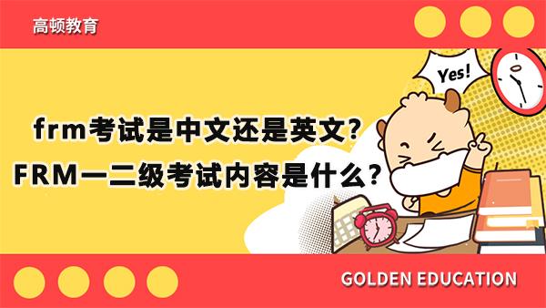 frm考试是中文还是英文?FRM一二级考试内容是什么?