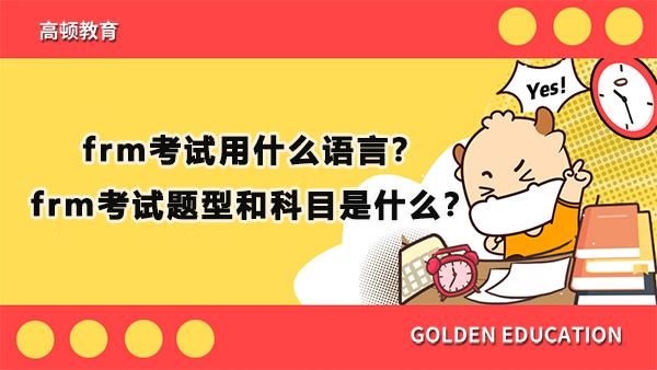frm考试用什么语言?frm考试题型和科目是什么?