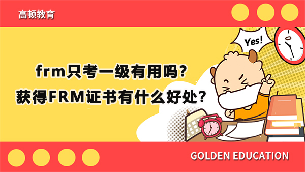 frm只考一级有用吗?获得FRM证书有什么好处?
