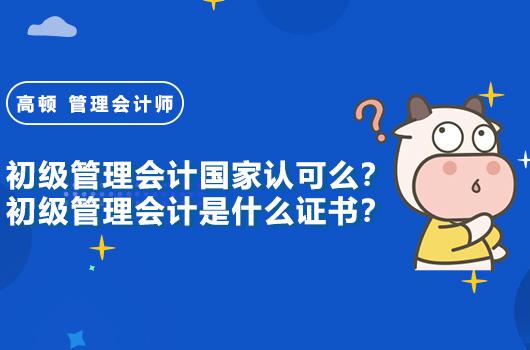 初級管理會計國家認可么?初級管理會計是什么證書?