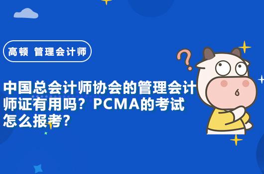 中國總會計師協會的管理會計師證有用嗎?PCMA的考試怎么報考?