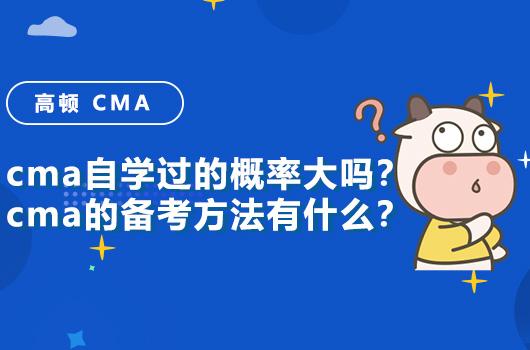 cma自學過的概率大嗎?cma的備考方法有什么?