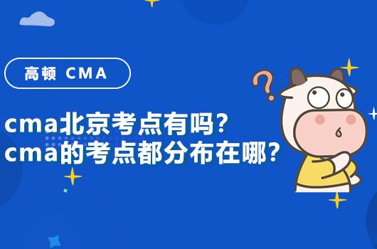 cma北京考點有嗎?cma的考點都分布在哪?
