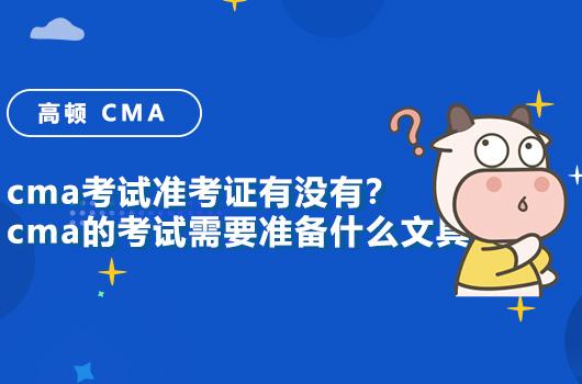cma考試準考證有沒有?cma的考試需要準備什么文具?