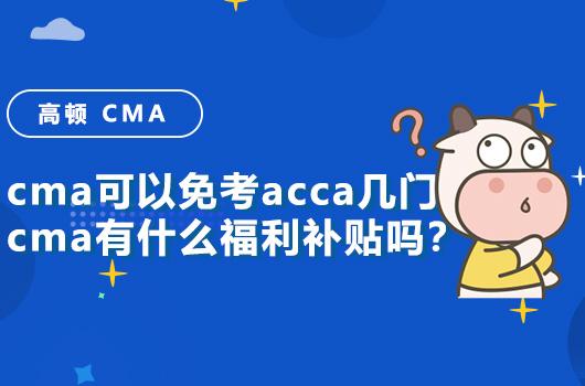 cma可以免考acca幾門?cma有什么福利補貼嗎?