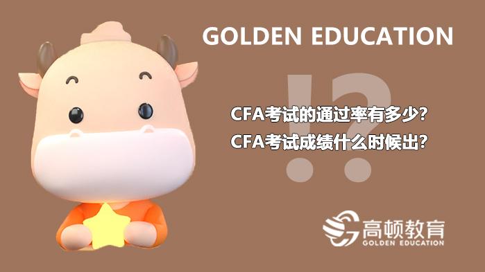 CFA考试的通过率有多少?CFA考试成绩什么时候出?