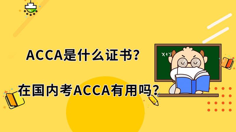 ACCA是什么证书?在国内考ACCA有用吗?