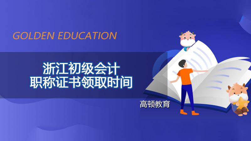 速看:2021浙江初级会计职称证书领取时间