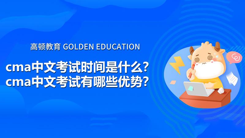 cma2021年中文考试时间是什么?cma中文考试有哪些优势?
