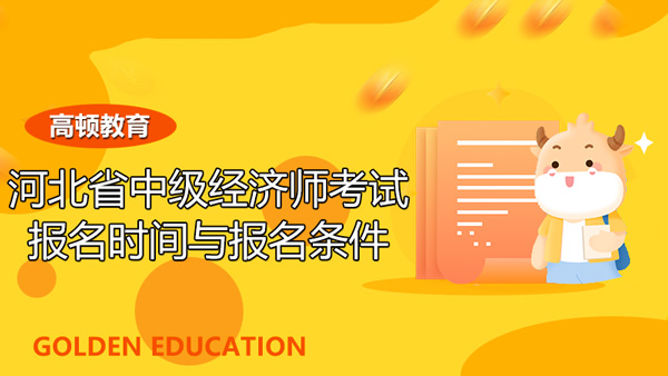 河北省2021年中级经济师考试报名时间与报名条件详情