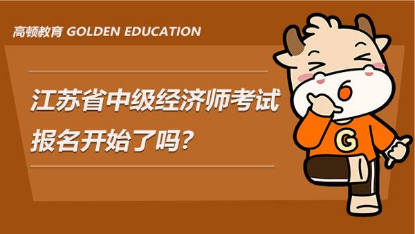 2021年江苏省中级经济师考试报名开始了吗?如何备考?