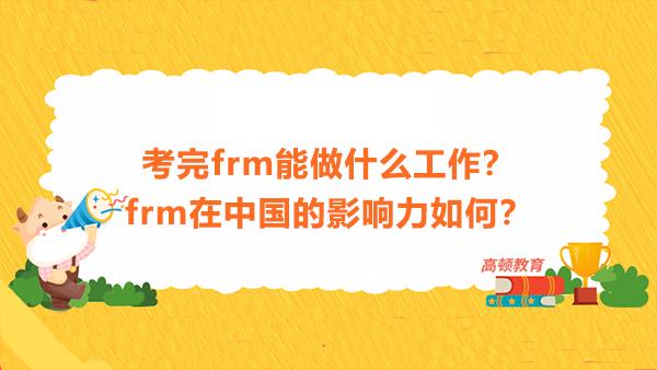 考完frm能做什么工作?frm在中国的影响力如何?