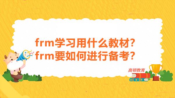 frm学习用什么教材?frm要如何进行备考?