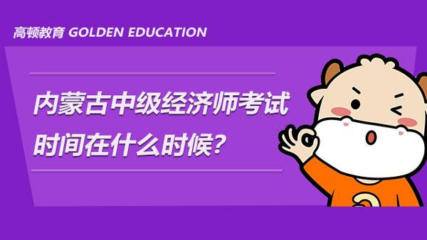 2021年内蒙古中级经济师考试时间在什么时候?附考试须知