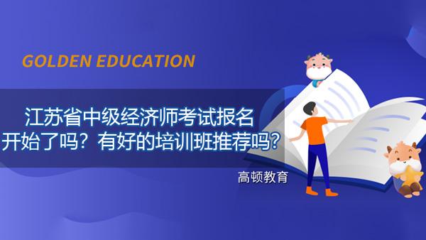 江苏省2021年中级经济师考试报名开始了吗?有好的培训班推荐吗?