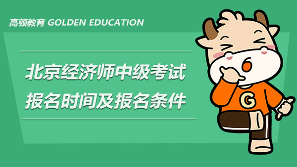 北京2021年经济师中级考试报名时间及报名条件详解