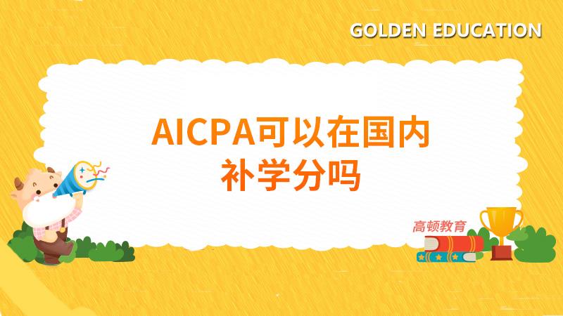 2022年AICPA可以在国内补学分吗?