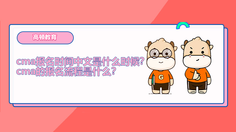 2021cma报名时间中文是什么时候?cma的报名流程是什么?