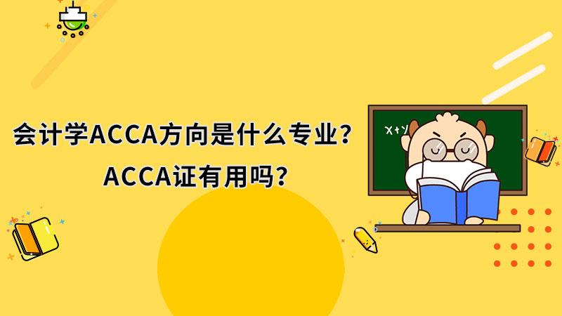 会计学ACCA方向是什么专业?ACCA证书有用吗?