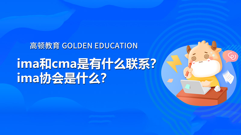 ima和cma是有什么联系?ima协会是什么?