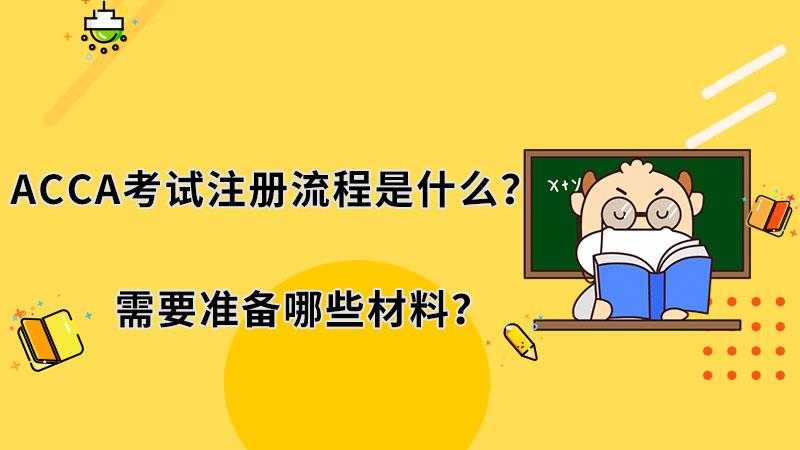 ACCA考试注册流程是什么?需要准备哪些材料?