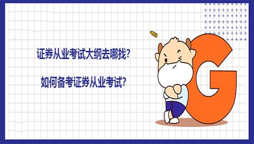 证券从业考试大纲去哪找?如何备考证券从业考试?