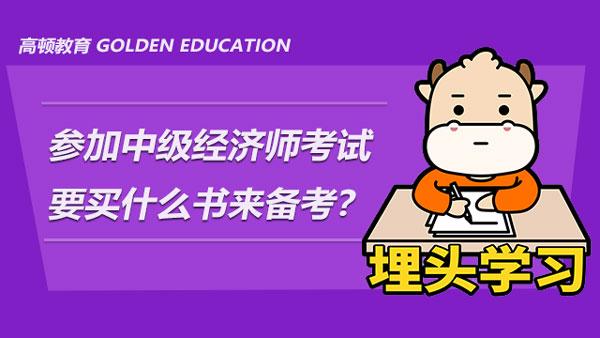 参加中级经济师考试要买什么书来备考?附备考建议
