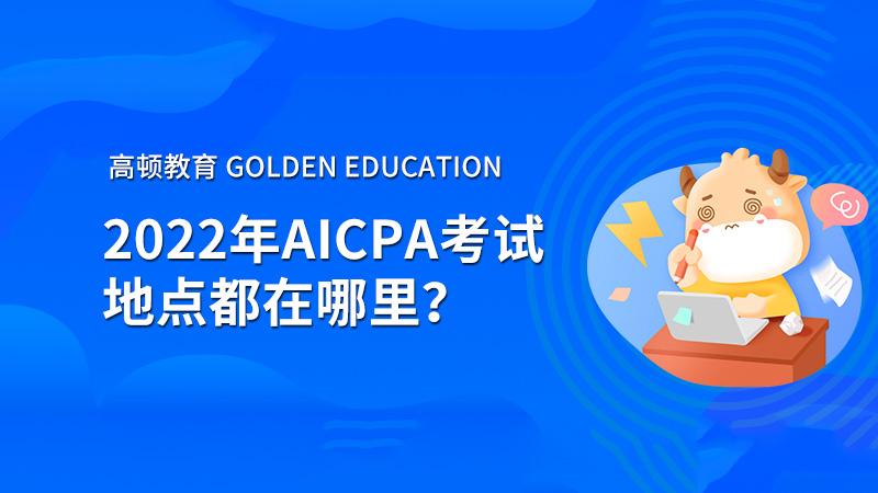 2022年AICPA考试地点都在哪里?